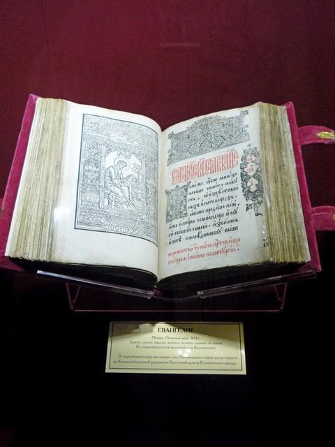 Евангелие 1651 год.  Бумага, бархат, металл,  гравюра на дереве