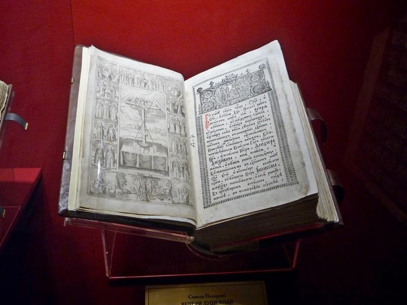 Книга, 1683 год