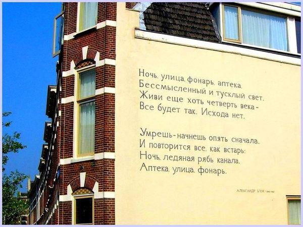 Стена одного из домов города Лейден, Нидерланды