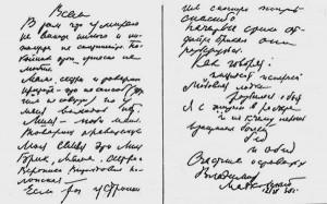 Посмертная записка Маяковского