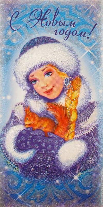 Снегурочка с открытки слушать, днем рождения подруге