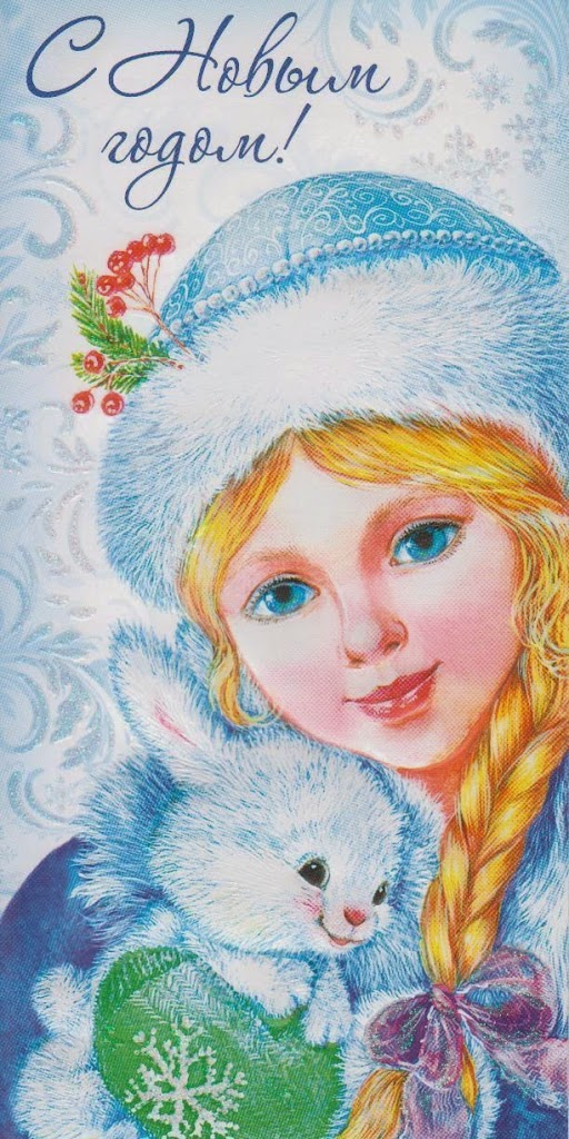 Гифы, открытка со снегурочкой ссср